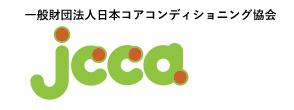 一般財団法人日本コアコンディショニング協会